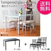 ポイント10倍 強化ガラスダイニングテーブル5点セット 人気 ガラス製 ダイニングテーブル あす楽 送料無料