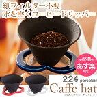 紙フィルター不要陶磁器製セラミックコーヒードリッパーCaffehat(カフェハット)224Porcelain