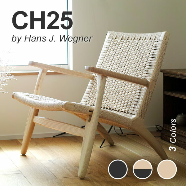CH25 イージーチェア ラウンジチェア ペーパーコード by ハンス・J・ウェグナー デザイナーズ リプロダクト 北米産ホワイトアッシュ使用 送料無料