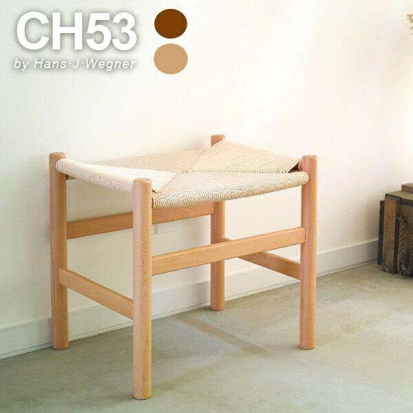 CH53 ペーパーコード スツール ハンスjウェグナー リプロダクト チェア ヨーロピアンビーチ材(ドイツ産ブナ材)使用 送料無料