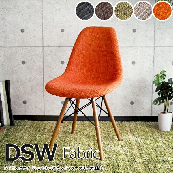 Eames イームズチェア DSW DSW ファブリック リプロダクト シェルチェア イームズ イームズイームス イームス チェア 椅子 いす ダイニング ダイニングチェア オフィスチェア おしゃれ モダン 送料無料