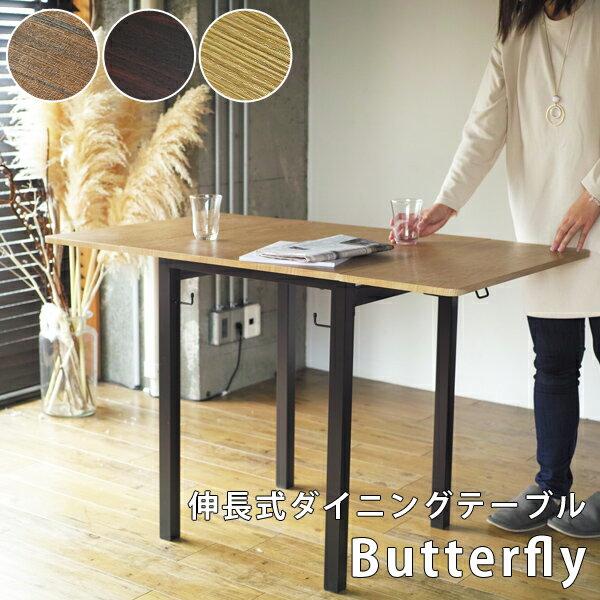 幅を3段階に調節できる 木目調ダイニングテーブルButterfly 送料無料