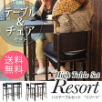 """ハイテーブル&チェア3点セット""""Resort(リゾート)"""" 天板高105.5cm あす楽 送料無料"""