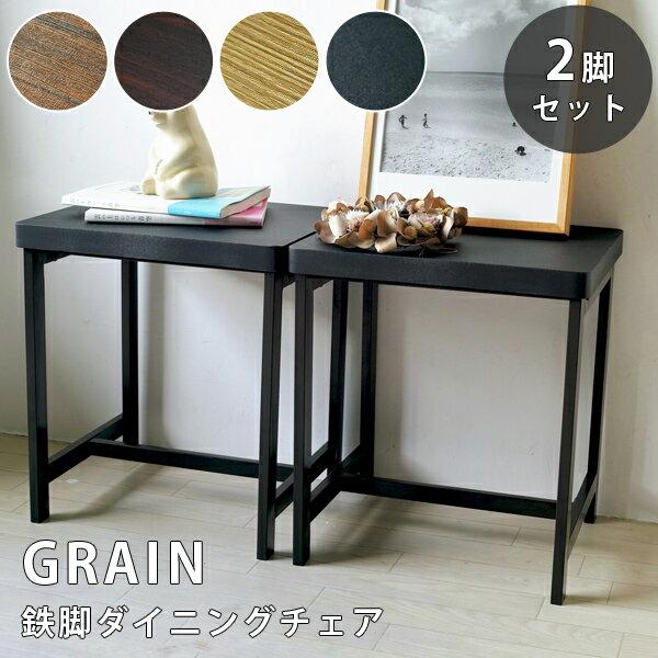 鉄脚ダイニングテーブル GRAIN(グレイン) チェア 2脚セット 鉄フレーム アイアン ヴィンテージ ブルックリン インダストリアル デザイン おしゃれ 送料無料