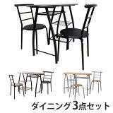ダイニングテーブルセット カウンターテーブル ダイニングテーブル3点セット 送料無料