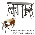 幅を3段階に調節できる!ダイニングテーブル&木製ダイニングチェア2脚3点セットButterfly/即納/【RCP】【HLS_DU】【483964】【02P01Mar15】