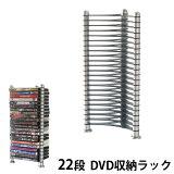 DVD収納ラック 22段タイプ 軽量 タワー式 プラスチック 【ラッピング対応商品】 送料無料