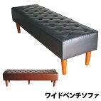 ベンチソファPVCレザーソファスツール長椅子ブラウンブラックディアマントワイドあす楽送料無料