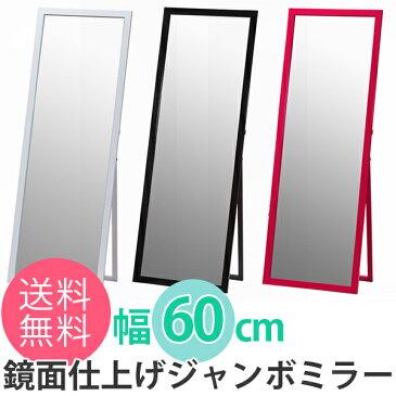 大きな鏡のスタンドミラー 姿見 全身スタンドミラー 送料無料