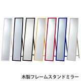 木製フレームスタンドミラー 鏡 姿見 選べる7色 全身スタンドミラー 天然パイン材使用 単品販売 送料無料