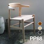 ウェグナー PP68 アームチェア 木製 ダイニングチェア 北欧 デザイナーズ リプロダクト 北米産ホワイトアッシュ使用 送料無料
