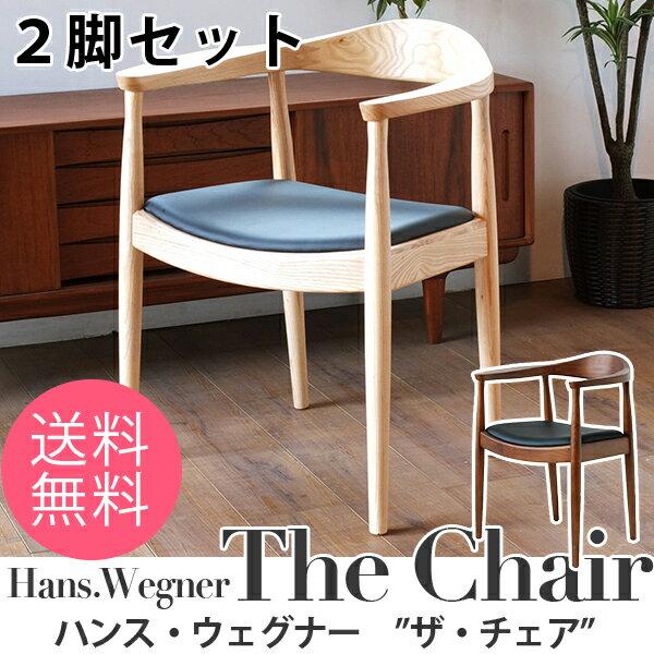 お買い得!2脚セット!【Hnas・J・Wegner/ハンス・J・ウェグナー】 [The Chair/ザ・チェア]北欧ダイニングチェア ラウンジチェア カラー:ブラウン・ナチュラル あす楽:サウスオレンジ