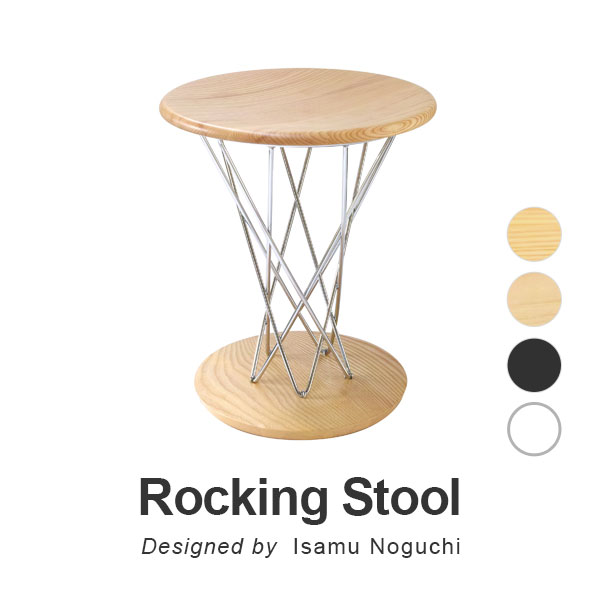イサムノグチ 天然木 ロッキングスツール ハイタイプ デザイナーズ リプロダクト 木製 スチール ロッキング 椅子 白 黒 木