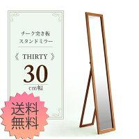 ■送料無料■【即納】チーク突き板スタンドミラー幅40cm×高さ150cm