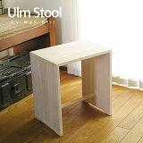 ウルムスツール リプロダクト 木製 デザイナーズ チェア スツール バウハウス Ulm Stool 椅子 イス 背もたれなし 送料無料