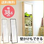 壁掛けもできるスタンドミラーUNI(ユニ)姿見スタンドミラー壁掛けウォールミラー全身鏡木製【あす楽】【送料無料】】