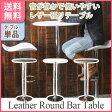 クーポン発行中 ラウンド 円形 バーテーブル レザー 合皮張りのハイテーブル 110cm あす楽 送料無料