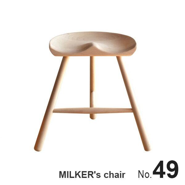 MILKER's chair ミルカーズチェア No.49 3本足 木製 スツール | 椅子 ダイニング 高さ 49 姿勢 腰痛 リプロダクト 脚 インテリア 靴職人 座り心地 無塗装 無垢材 乳搾り