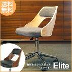 """【あす楽対応】曲げ木オフィスチェア""""Elite(エリート)""""成型合板昇降式木製パソコンチェアデスクチェアレザーファブリック"""