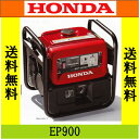 ホンダ 発電機 低燃費&低騒音 EP900 (50Hzのみ在...