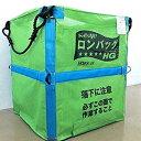 三洋 穀物搬送用品 ロンバッグHG 1300リットル(約26袋)ライスセンター仕様 素材/メッシュ