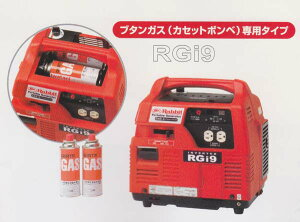 メンテのラクなガス発電機ラビットガス発電機RGi9■送料無料