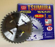 ツムラ草刈用チップソーL型3枚外径255mm刃数36P日本製
