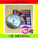 ツムラ草刈用チップソー L型 3枚 外径230mm 刃数34P 日本製