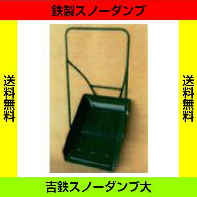 OGIHARA(オギハラ工業)『吉鉄スノーダンプ・大(4930628101147)』