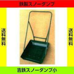 【送料無料】吉鉄スノーダンプ・小 雪かき 除雪用品