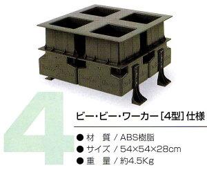 一刻を争う災害時に役立つ!Bee.Bee.W 世界最速土のう製作器 ビービーワーカー4型