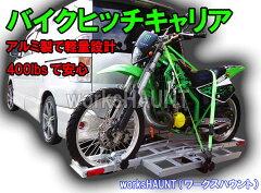 180kgまで積載可能なバイク用キャリアです。載降に便利なラダー&ラダーホルダー付バイクキャリ...