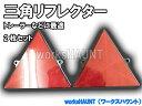 三角反射板 2枚入り 汎用 リフレクター トレーラー