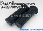 パッソル リプロ ハンドルグリップ 黒 左右セット ヤマハ 2E9 ハンドル パーツ 部品