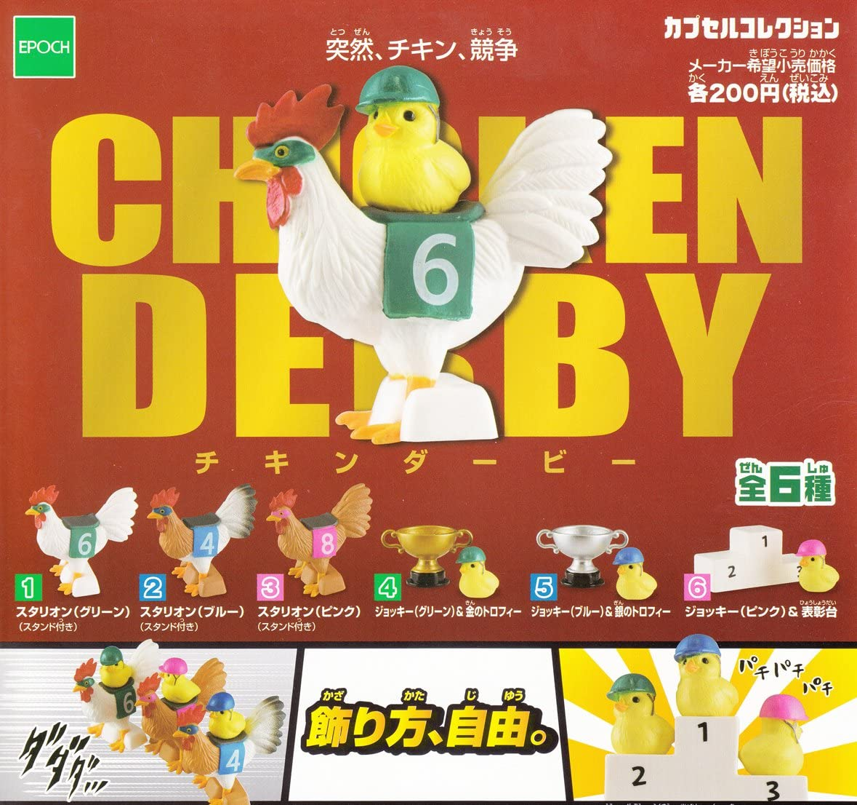 ぬいぐるみ・人形, ぬいぐるみ  CHICKEN DERBY 6 EPOCH