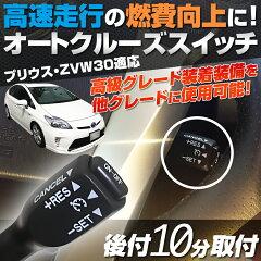 トヨタ プリウス 後付 クルーズコントロールスイッチ 前期 後期対応オート走行で燃費アップ/取付説明マニュアルがあるのでかんたんに取付が可能!