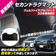 トヨタ 新型アルファード/ヴェルファイア フロアマット 30系 【セカンドラグマット】【純正品質】