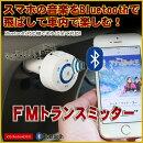 FMトランスミッターbluetoothワイヤレス無線ブルートゥース車載