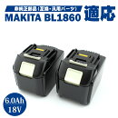 MAKITA(マキタ)☆リチウムイオン電池♪BL1830対応互換バッテリー☆18v/6.0Ah☆