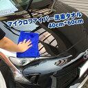 マイクロファイバー 洗車タオル 拭き上げ 磨き上げ クロス 2枚セット...
