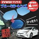 プリウス50系新型プリウスPRIUSZVW50ZVW51ZVW55ドアミラーサイドミラーブルーミラーレンズ眩しさを軽減視認性UP車種別設計