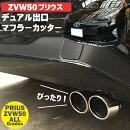 トヨタZVW50プリウス全グレード対応【マフラーカッター】【ステンレス製】