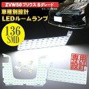 トヨタZVW50プリウスSグレード対応【ルームランプ】【室内灯】