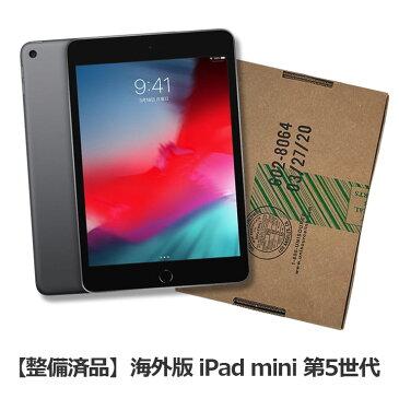 【整備済品】iPad mini5 7.9インチ 第5世代 Wi-Fi 256GB スペースグレー 【当社1ヶ月保証付き】