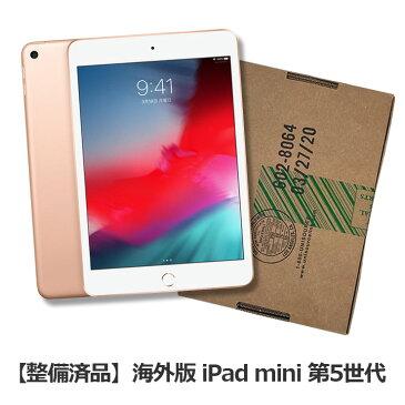 【整備済品】iPad mini5 7.9インチ 第5世代 Wi-Fi 256GB ゴールド 【当社1ヶ月保証付き】
