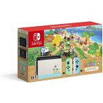 NintendoSwitchあつまれどうぶつの森セット本体任天堂ニンテンドースイッチ