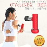 【予約7月20日頃入荷予定】O'YeetNEXRED正規品アメリカで話題沸騰のマッサージガン筋膜リリースガン振動マシン腰痛肩こり筋肉疲労筋肉痛マッサージ