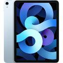 【即日発送】「まとめ買いクーポン発行中」【新品未開封 保証未開始品】iPad Air 10.9 第四世代 64GB MYFQ2J/A スカイブルー