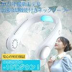 ネッククーラーネックファン首掛け扇風機冷風機冷却グッズペルチェ効果冷たい熱中症ひんやり2021年最新