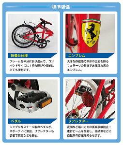 【送料無料】フェラーリ(Ferrari) 20インチ 折りたたみ自転車 Ferrari FDB20ミムゴ(MIMUGO)(品番:MG-FR20)折り畳み仕様 折畳み フェラーリ(Ferrari)の折畳自転車